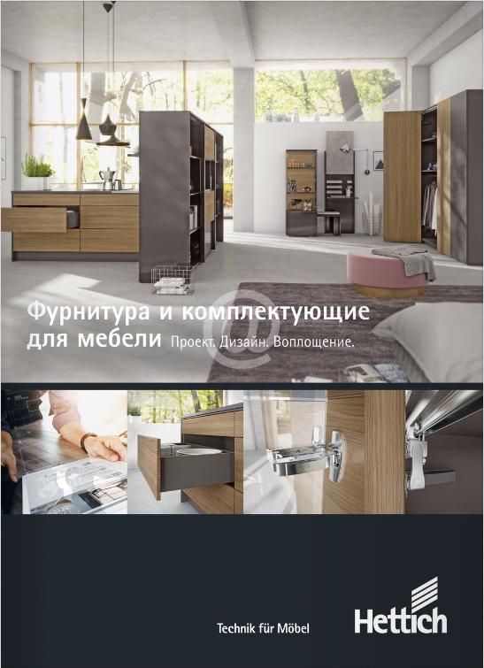 Каталог продукции Hettich 2020 - Фурнитура и комплектующие для мебели